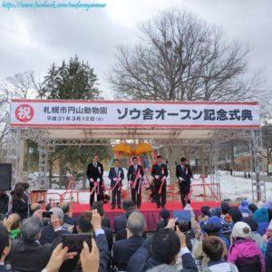 ဂျပန်နိုင်ငံဆိုင်ရာ မြန်မာသံအမတ်ကြီးက ဟိုကိုင်းဒိုးခရိုင်၊ ဆာပိုရိုမြို့၊ မာရူယာမ တိရစ္ဆာန်ရုံသို့ မြန်မာနိုင်ငံမှ ဆင် (၄) စီး လှူဒါန်းခြင်းနှင့် အများပြည်သူထံသို့ မိတ်ဆက်ခြင်း အခမ်းအနားသို့ တက်ရောက်